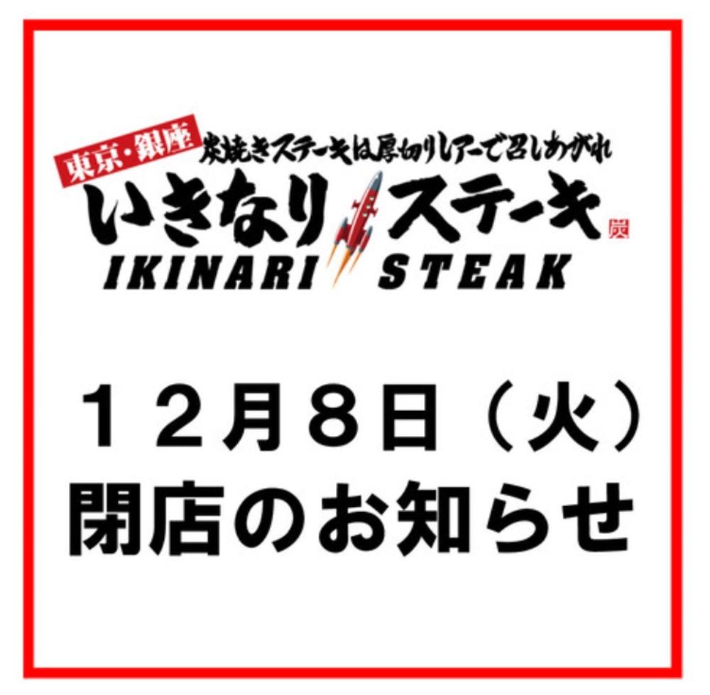 いきなりステーキ イオンモール筑紫野店 12月8日をもって閉店