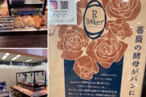 R Baker 薔薇を発酵させた酵母を使用した人気パン屋が期間限定オープン