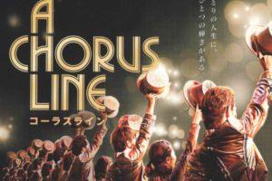 劇団四季ミュージカル『コーラスライン』久留米公演 不朽の名作