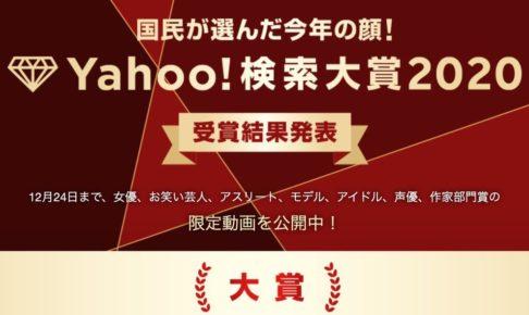 Yahoo!検索大賞2020発表!九州・沖縄地方の県別で福岡県部門賞は・・