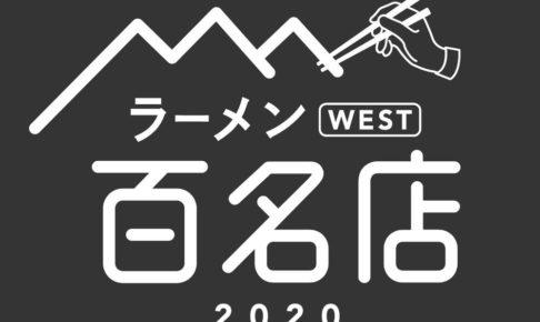 「食べログ ラーメン 百名店 2020」発表!福岡県は2店ランクイン