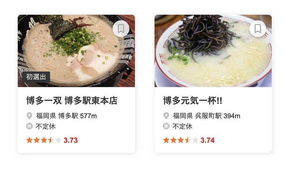 食べログ ラーメン 百名店 WEST 2020に選出された福岡県の2店