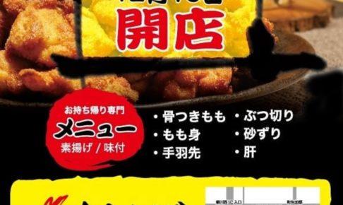 からあげ Kaida 柳川市三橋町に唐揚げ店が12月15日オープン