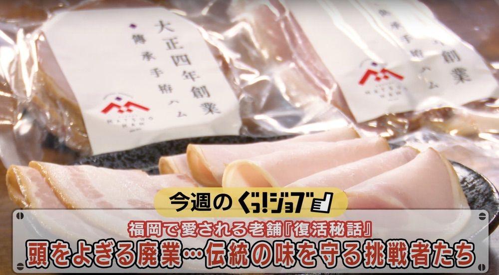 ぐっ!ジョブ 久留米の松尾ハム!福岡で愛される老舗「復活秘話」【テレQ】