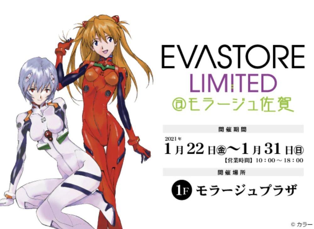 EVA STORE LIMITED@モラージュ佐賀 2021年1月 期間限定オープン