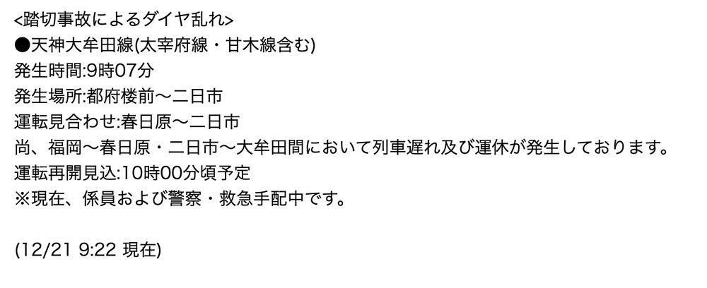 西鉄 天神大牟田線 踏切事故によるダイヤ乱れ 春日原~二日市で運転見合わせ