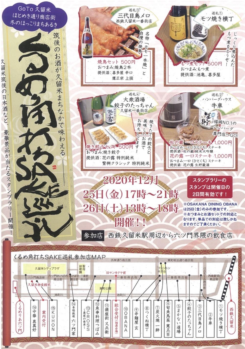 西鉄久留米駅周辺から六ツ門界隈の飲食店 参加飲食店16店と内容