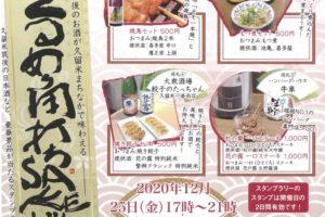 冬のほっこりまちあるき くるめ角打ちSAKE巡礼 筑後の日本酒と16店舗のおつまみ