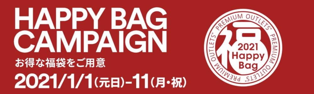 HAPPY BAG(福袋)CAMPAIGN参加店舗【2021年】