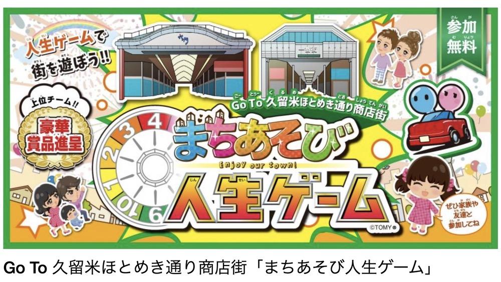 Go To 久留米ほとめき通り商店街「まちあそび人生ゲーム」体験型リアル人生ゲーム