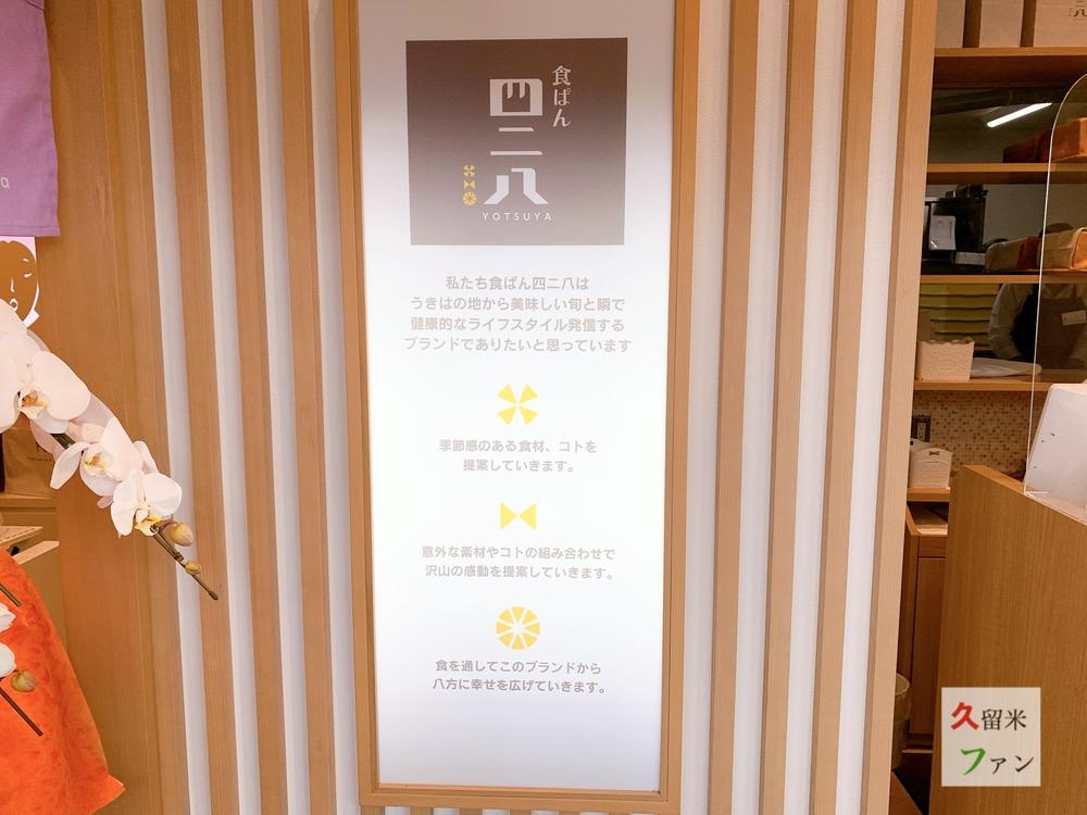 食パン 四二八(よつや)店内
