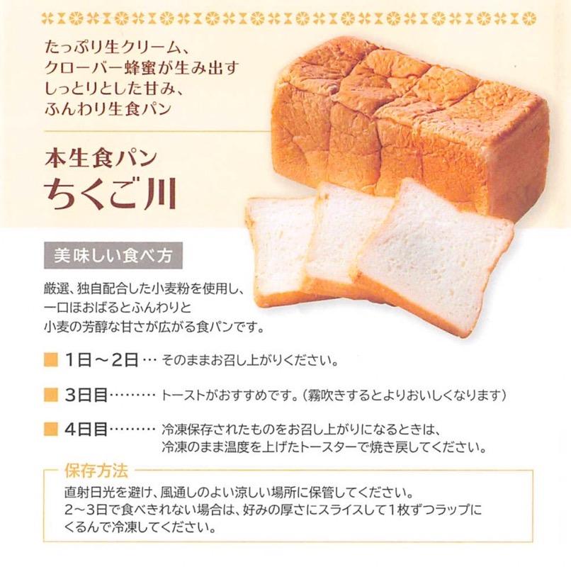 食パン 四二八(よつや)本生食ぱん ちくご川