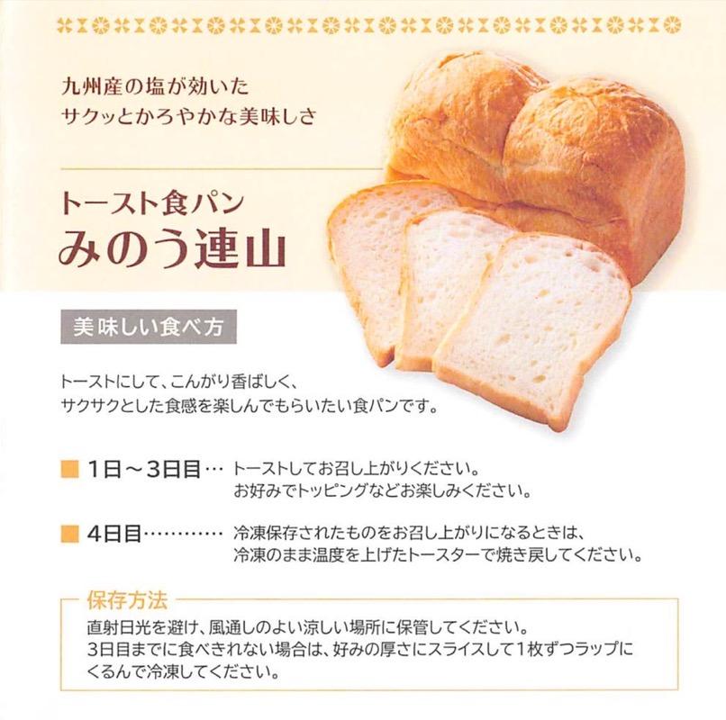食パン 四二八(よつや)トースト食ぱん みのう連山