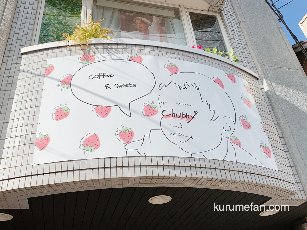 Chubby(ちゃびー)久留米市日吉町に小さなカフェが12月オープン