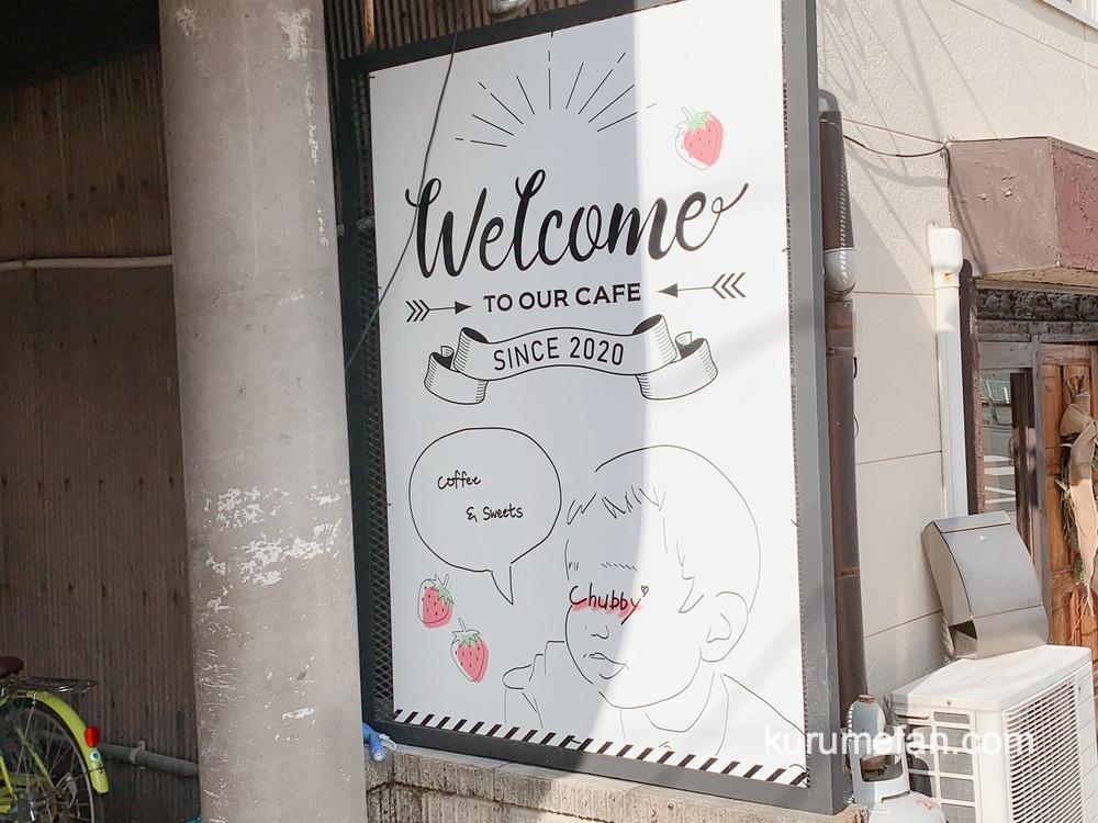 Chubby(ちゃびー)coffee and sweets 久留米市日吉町に小さなカフェが12月オープン