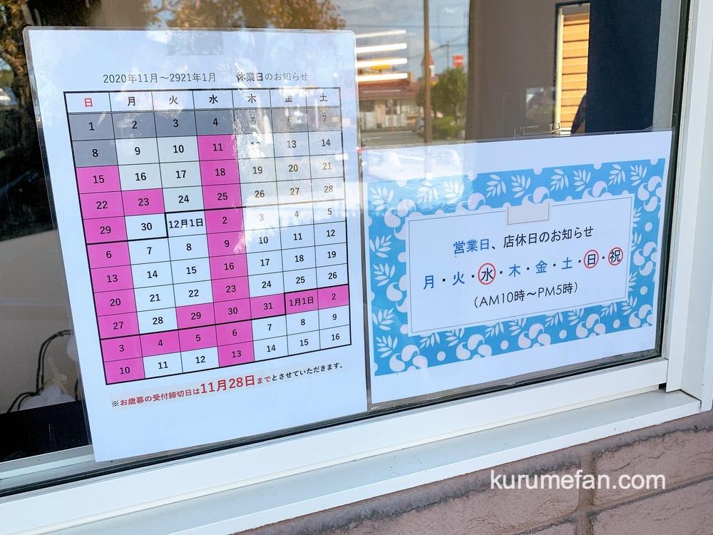 松尾ハム 営業時間・定休日・店休日