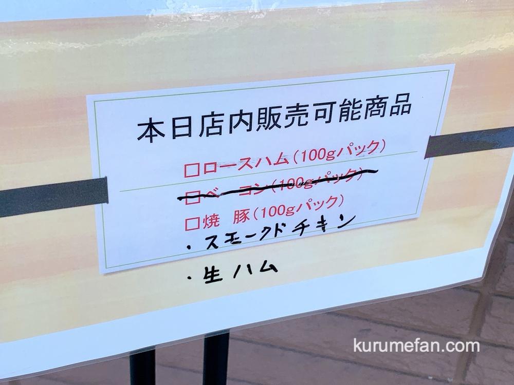 松尾ハム 本日店内販売可能商品