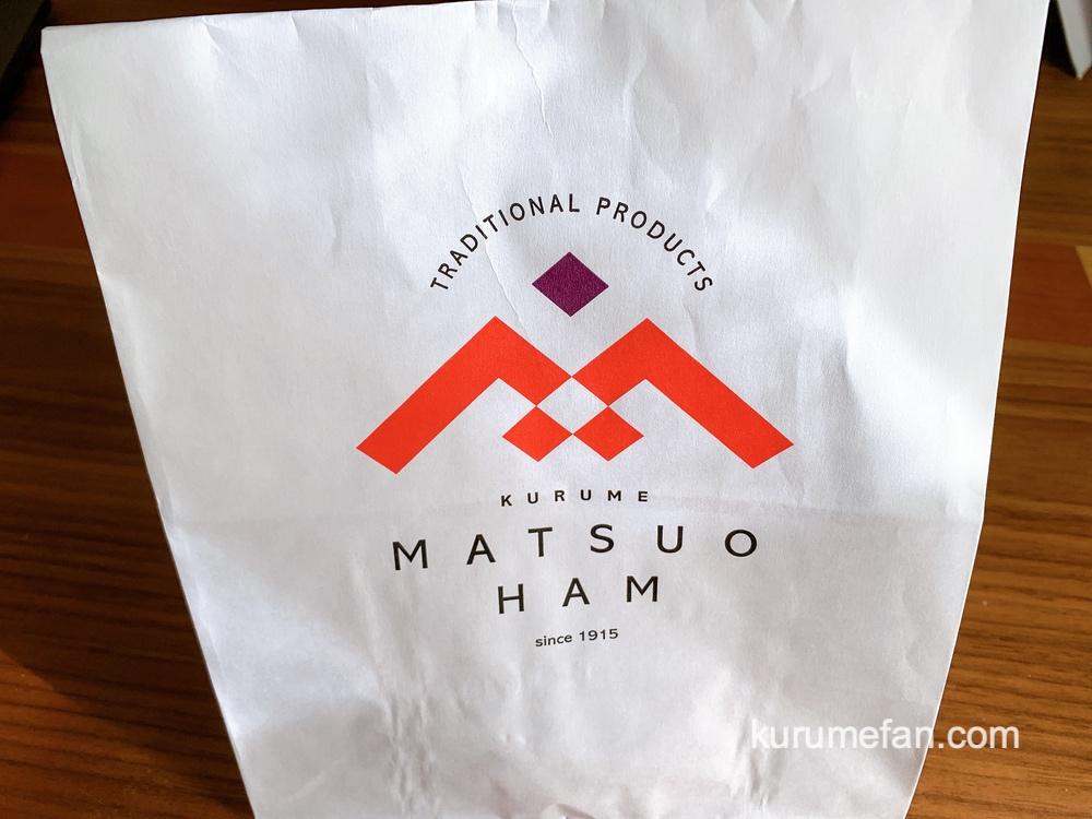 松尾ハムでロースハムと焼豚を購入パッケージ