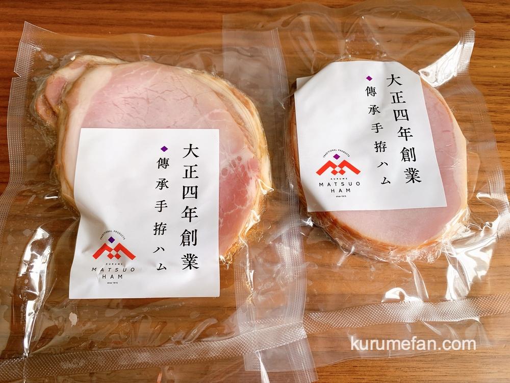 松尾ハムでロースハムと焼豚を購入