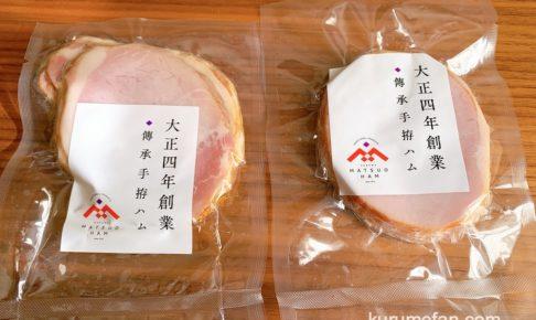 松尾ハム 久留米市上津町オープンしたハムが美味しいお店 老舗の味が復活