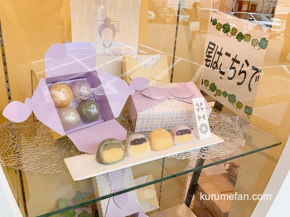 Oyatsuimo Yotsuya(おやついも よつや)店舗場所【久留米市諏訪野町1903番1号】