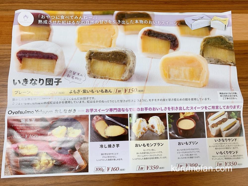 Oyatsuimo Yotsuya(おやついも よつや)焼き芋 メニュー