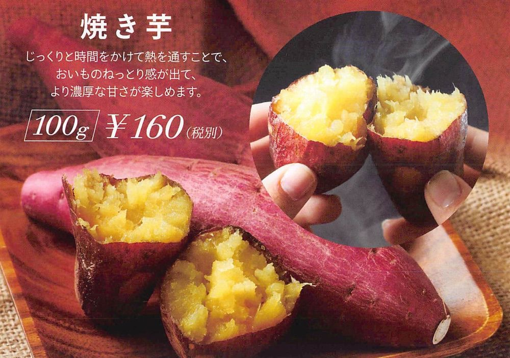 Oyatsuimo Yotsuya(おやついも よつや)焼き芋