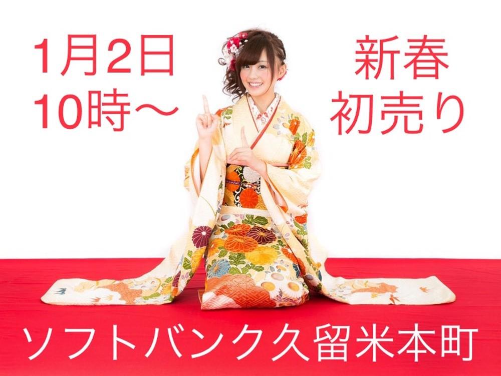 ソフトバンク久留米本町 新春初売りセール!2021年1月2日より開催