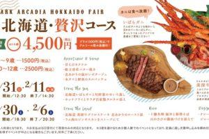 アルカディア久留米「北海道フェア」カニ食べ放題!美深牛ステーキ付き