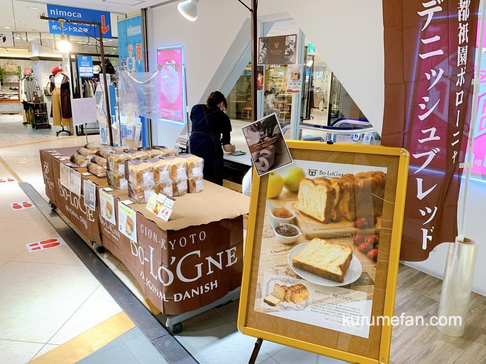デニッシュ食パン「ボローニャ」エマックス・クルメに12月期間限定オープン!