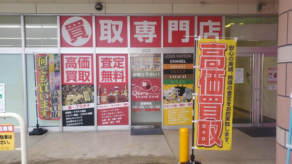 買取専門店ブランドバンク サザン・モール久留米店オープン!意外な物まで何でも買取