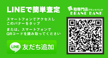買取専門店ブランドバンク サザン・モール久留米店 LINE査定