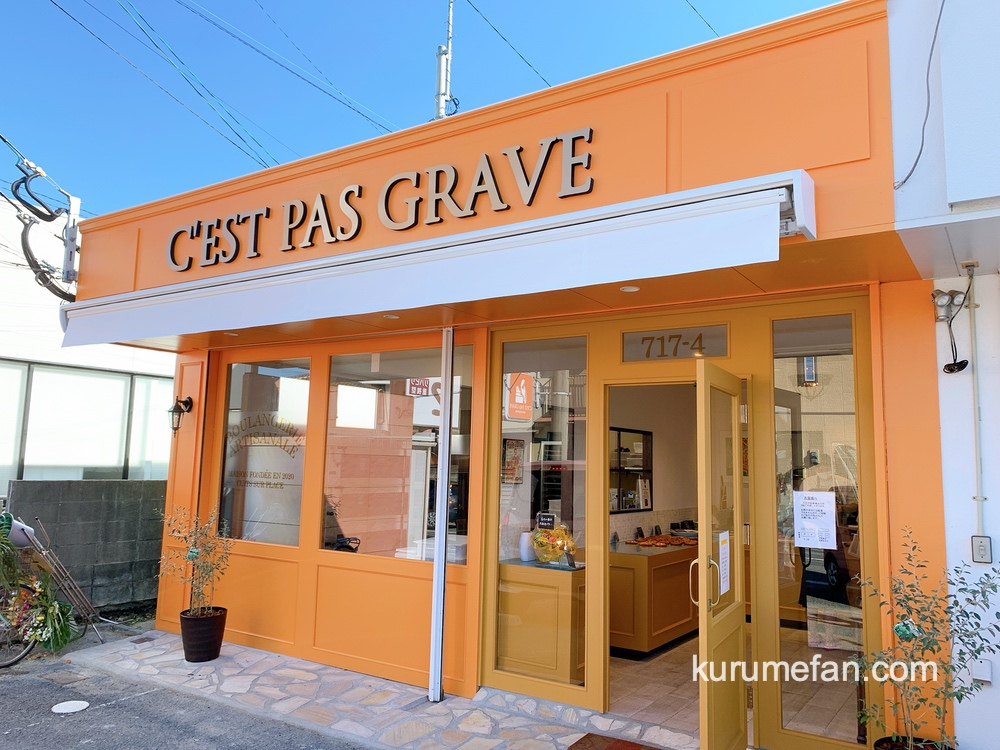 セパグラーブ 久留米市津福本町オープンした美味しいパン屋さん