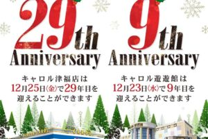 久留米市のキャロル津福店が生誕から29年目!キャロル遊遊館が9年目!!