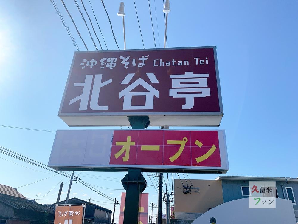 沖縄そば 北谷亭(ちゃたんてい)店舗場所【久留米市安武町】