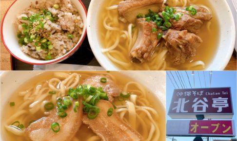 沖縄そば 北谷亭 ソーキそば・三枚肉そばが美味しいお店【久留米市安武町】