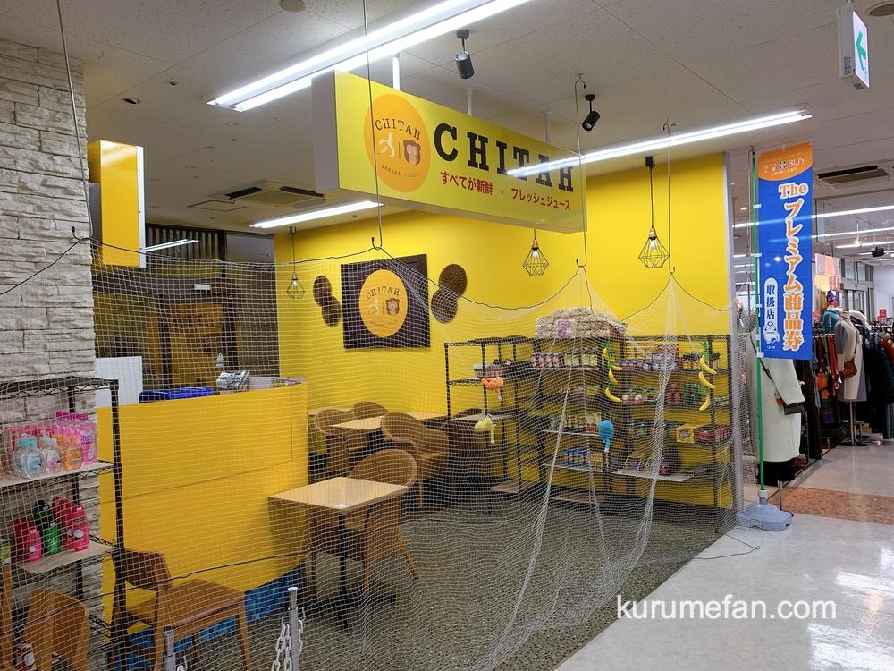 CHITAH(チーター)店舗場所【久留米市六ツ門町】バナナジュース・フレッシュジュース