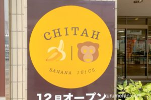 CHITAH 久留米市六ツ門町にバナナジュースのお店が12月オープン