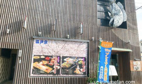江戸京が12月30日をもって閉店 sakura雫となって櫛原町に2月オープン