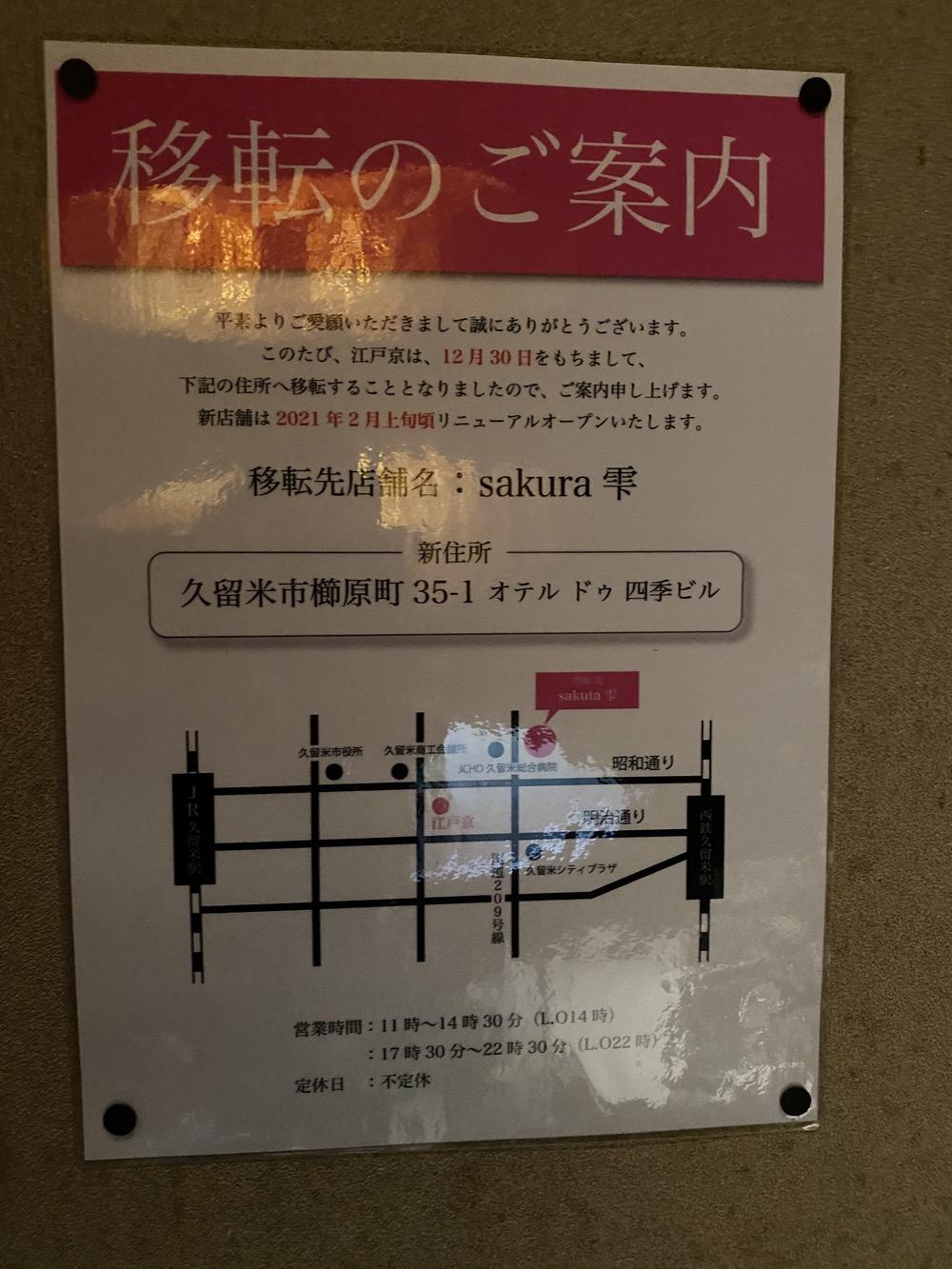 江戸京 移転のお知らせ 2021年2月上旬頃 『Sakura雫』となってリニューアルオープン