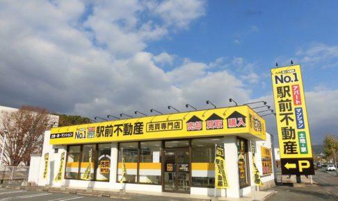 駅前不動産 売買久留米 リニューアルオープン!久留米周辺の不動産売買専門店