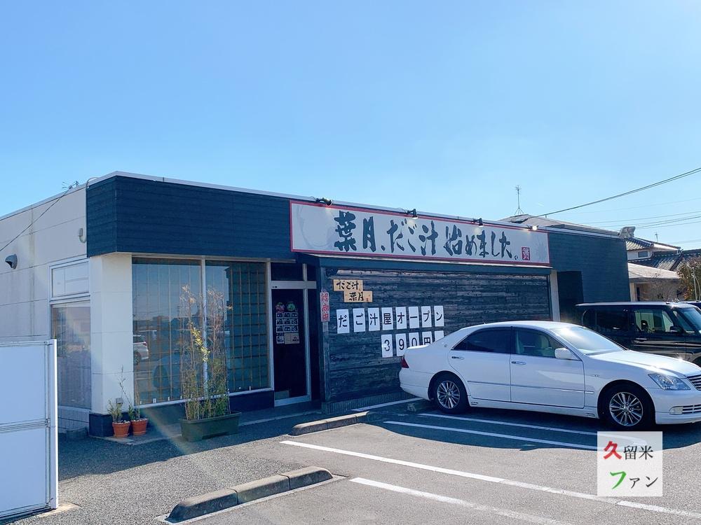 だご汁 葉月(ハヅキ) 店舗場所【久留米市荒木町白口】