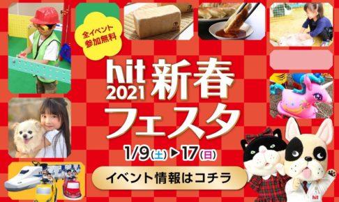 ヒット久留米展示場 hit新春フェスタ!食パンマルシェやお仕事キッズパークなど開催