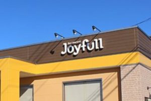 ジョイフル大牟田三池店 12月14日をもって閉店 12月に福岡県内10店閉店予定