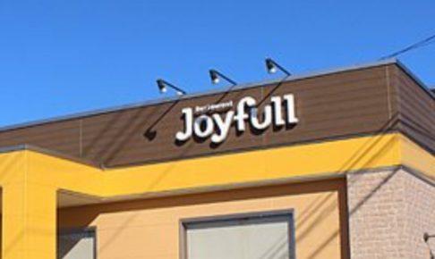 ジョイフル大牟田岬店 2月1日をもって閉店 福岡県内で新たに3店閉店