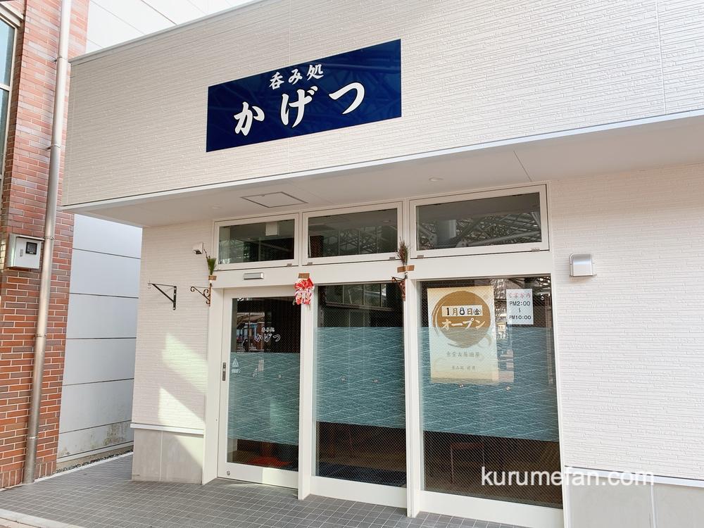 呑み処 花月(かげつ)JR久留米駅東口に1月8日オープン!食堂&居酒屋