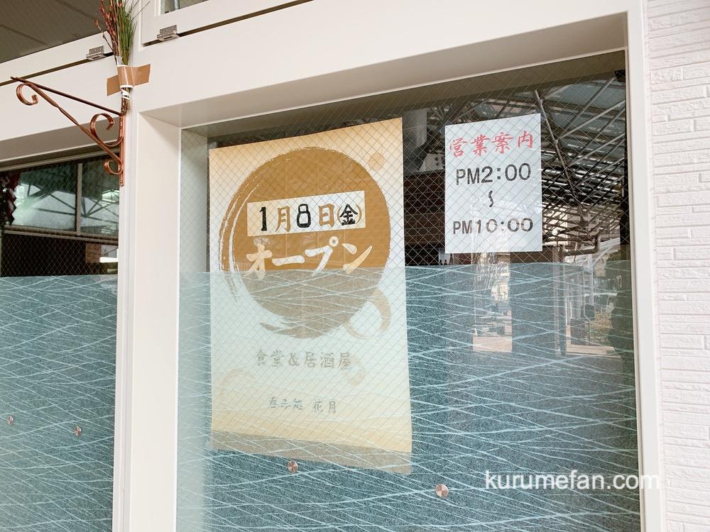 呑み処 花月(かげつ)久留米市城南町 JR久留米駅東口ロータリー後方に1月8日オープン