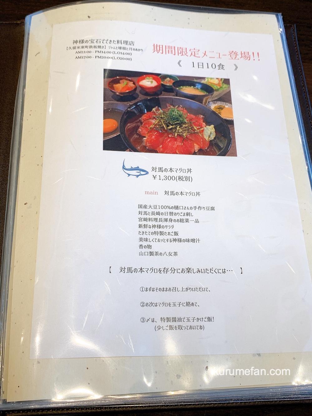 神様の宝石でできた料理店 ランチメニュー表