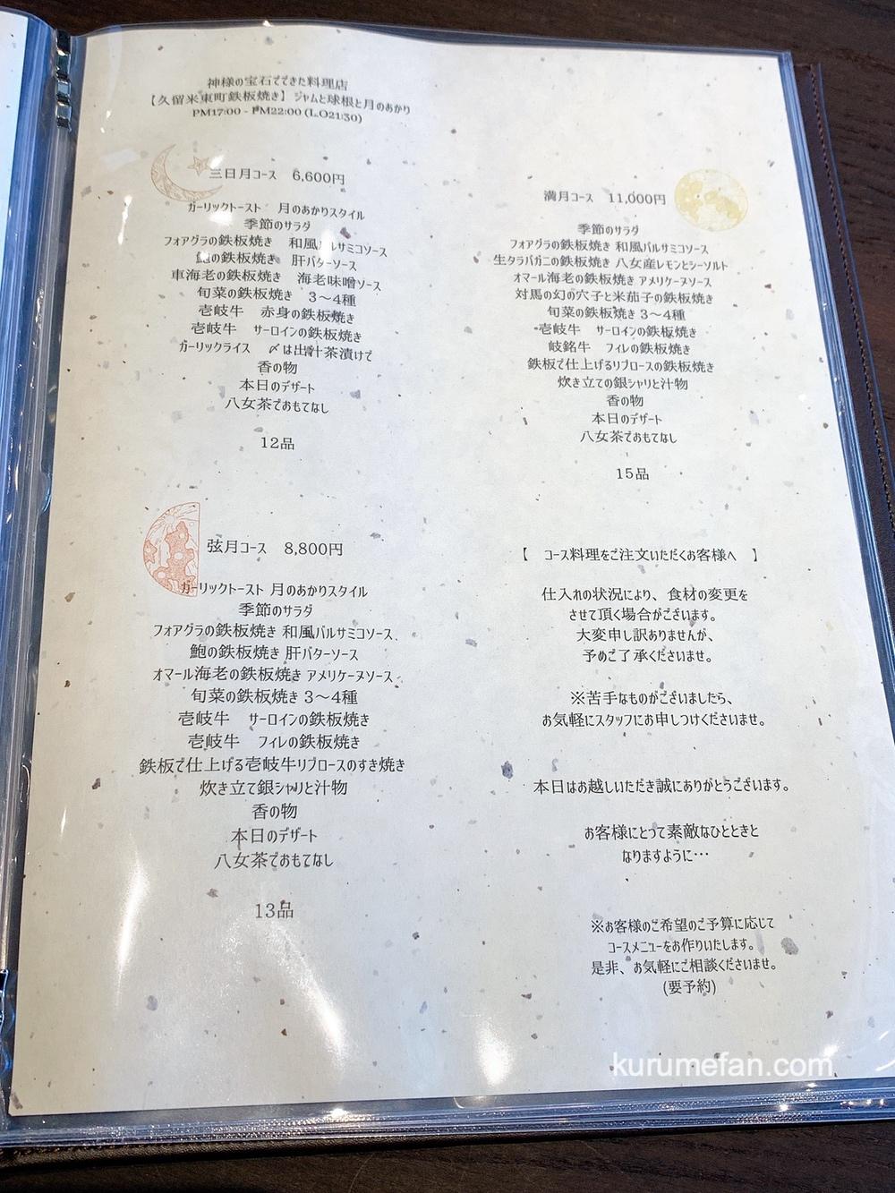 神様の宝石でできた料理店 ディナーメニュー表