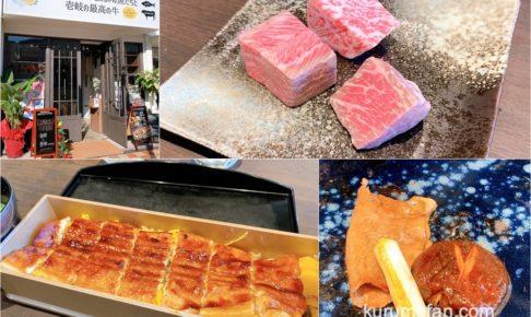 神様の宝石でできた料理店 最高級の壱岐牛が美味すぎる!久留米鉄板焼き店